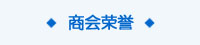 beplay2官网体育下载荣誉