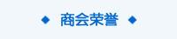 w88优德手机官方网址荣誉